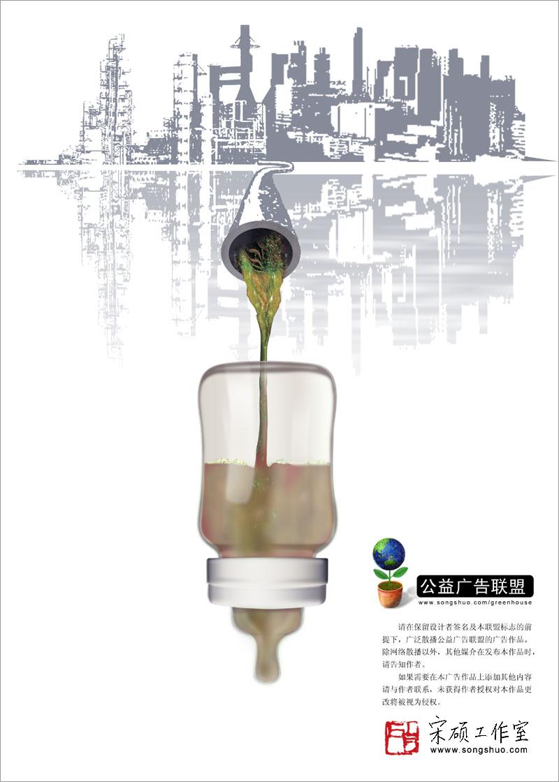 环保招贴 保护水资源 公益宣传画
